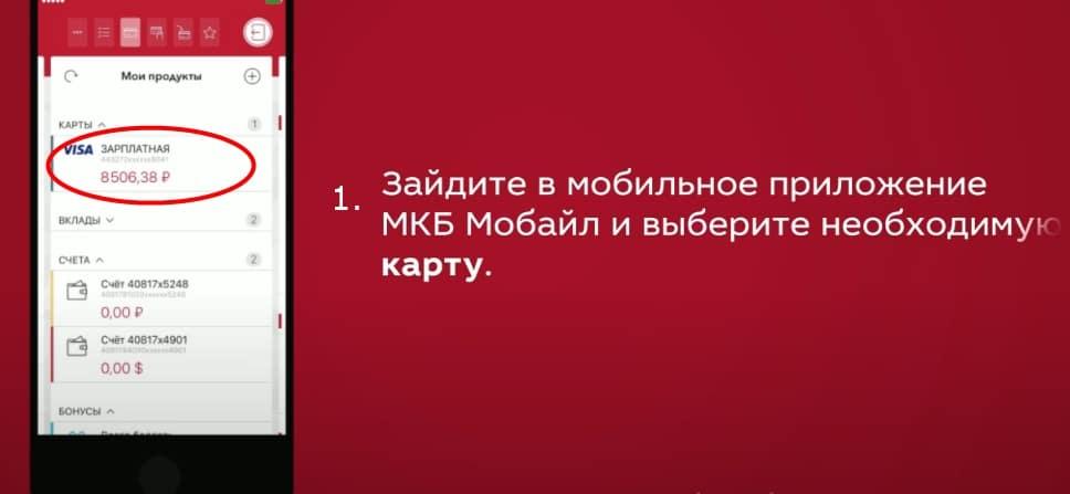 Мобильное приложение МКБ