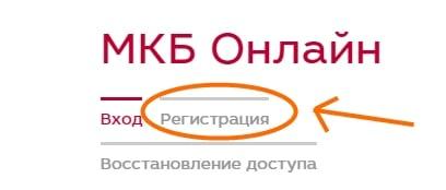 Регистрация в МКБ инвестиции