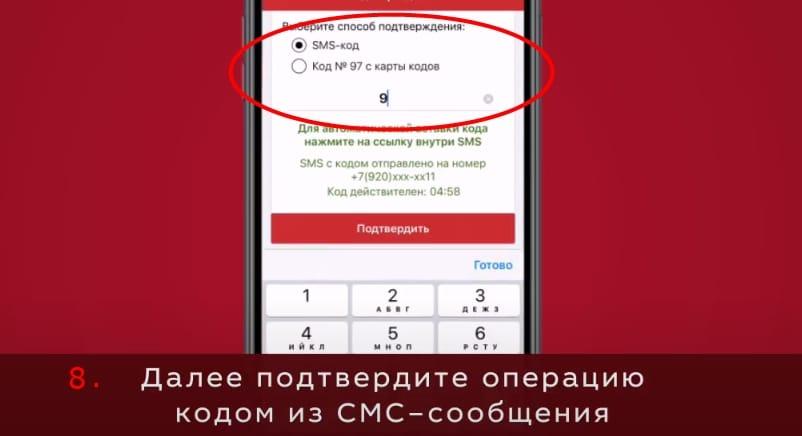 Подтверждения СМС уведомлением