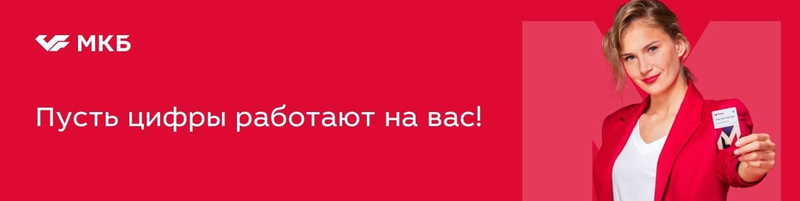 МКБ официальный логотип